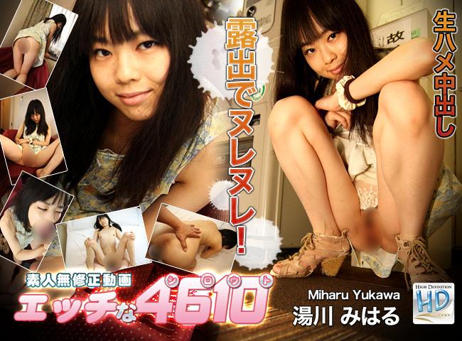 H4610 ori1297 湯川 みはる Miharu Yukawa